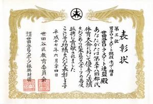 20050624世体協都民大会ホッケー3位