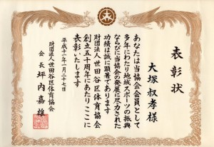 19990127世体協個人表彰大塚